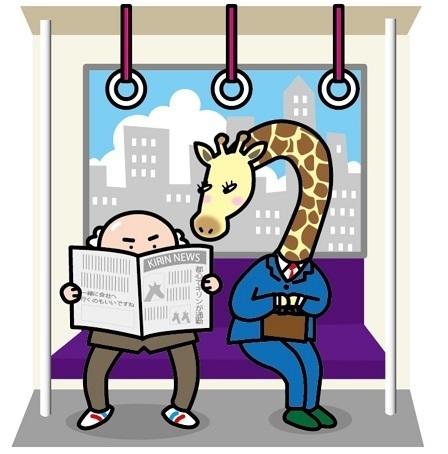 キリンの通勤.jpg